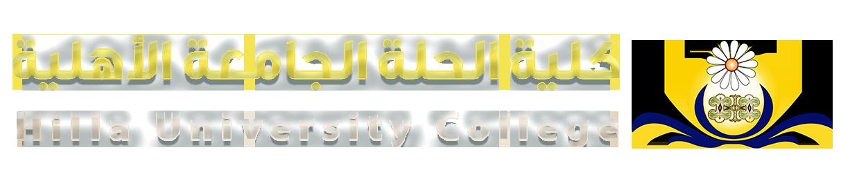 كلية الحلة الجامعة الأهلية
